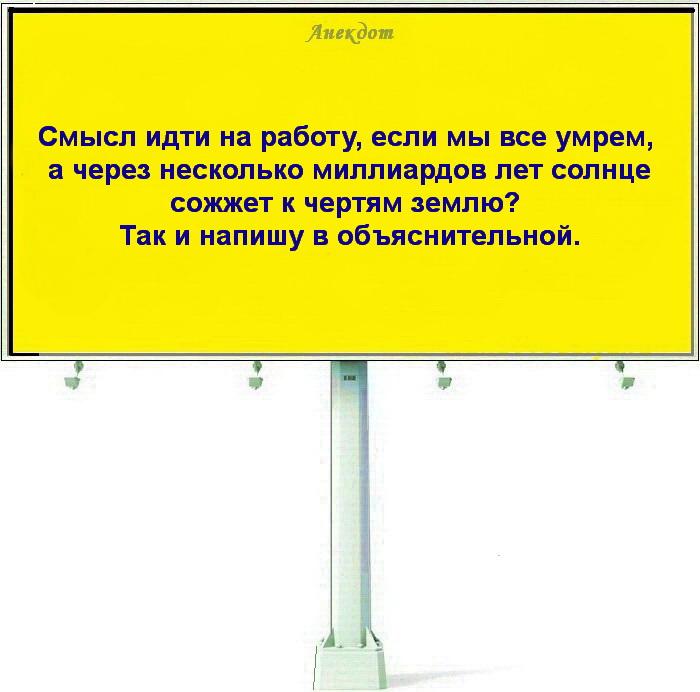 АНЕКДОТ--