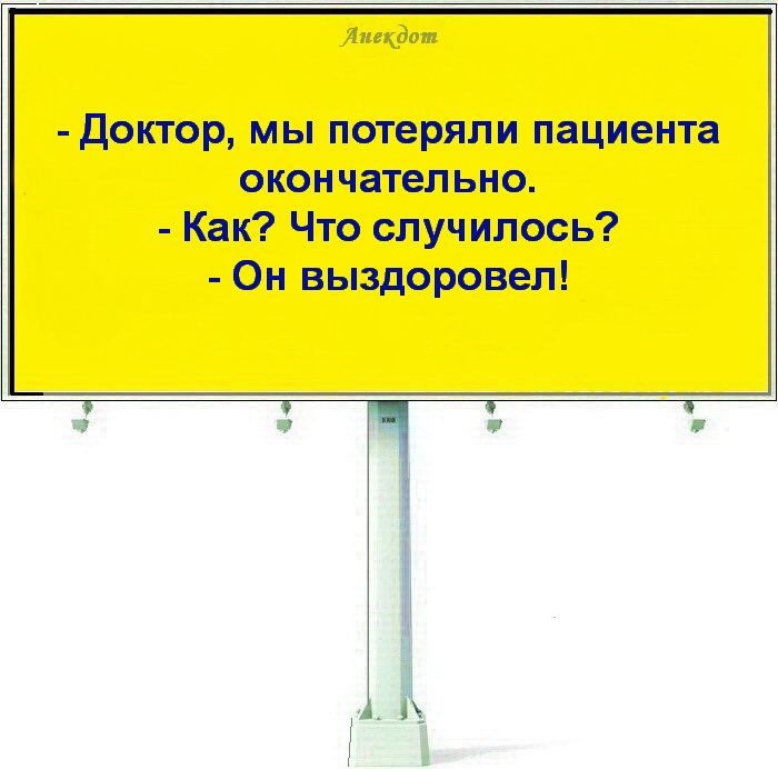 АНЕКДОТ-0