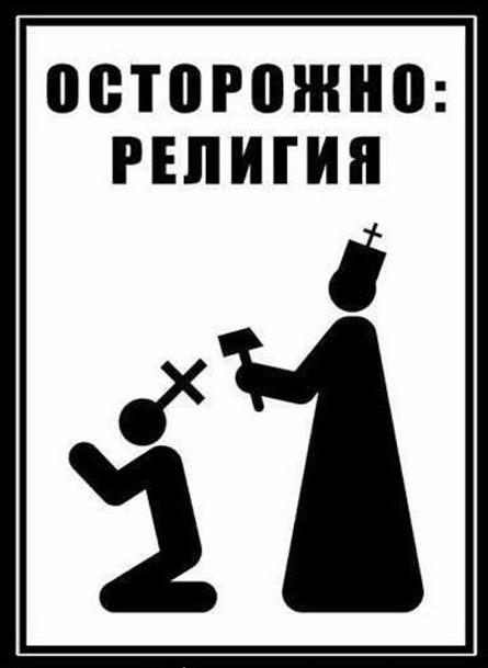 Осторожно религия