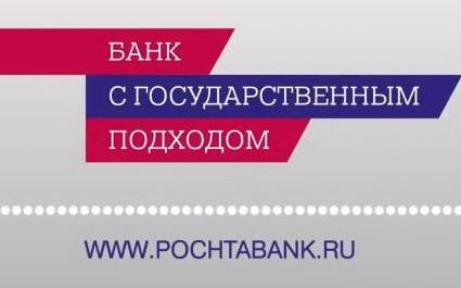 pochta_bank538