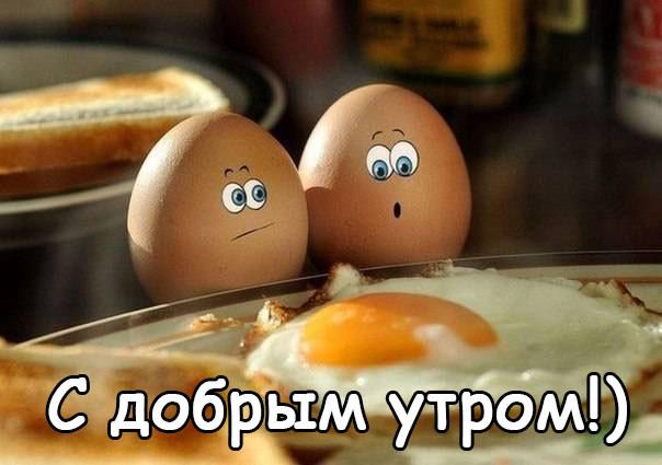 Утро и яйца