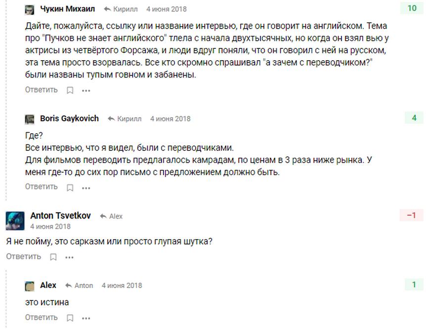 Пучков переводчик