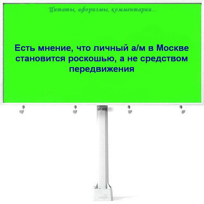 Про авто в Москве