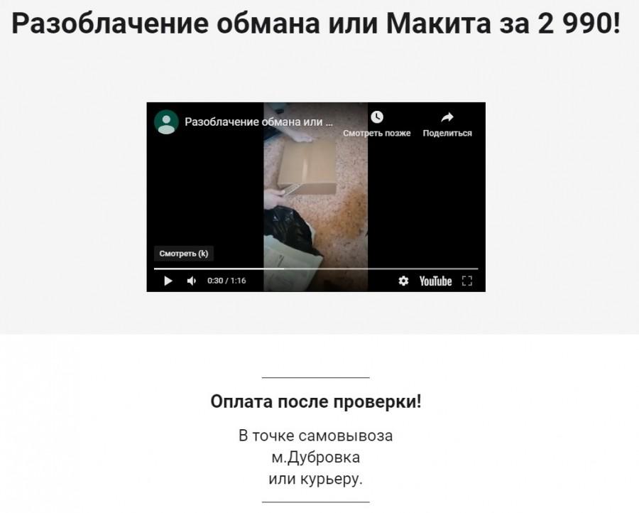002 макита