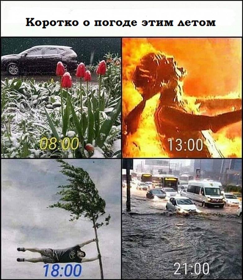 Коротко погоде этим летом