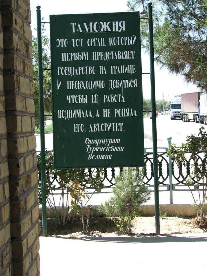 Лозунг на туркменской таможне