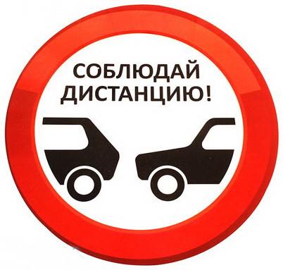avtomobilnaja-naklejka-bumaga-Sobljudaj-distanciju-18-18-sm191203