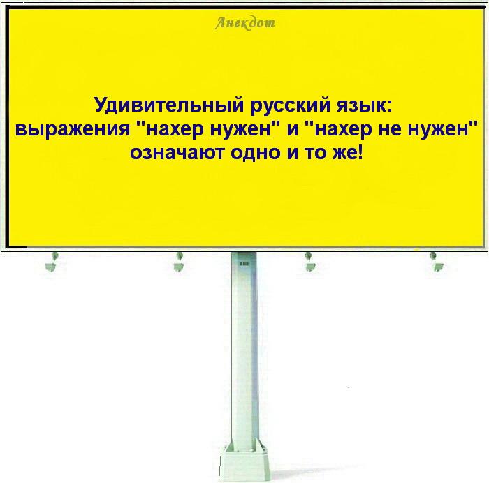 Про руссуий язык
