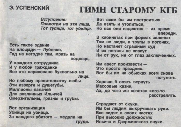 Гимн КГБ