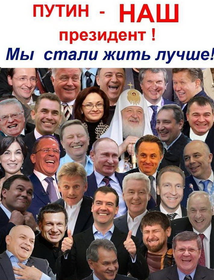 Путин наш президент