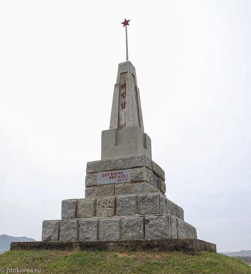 Памятники воинам Советской Армии в КНДР