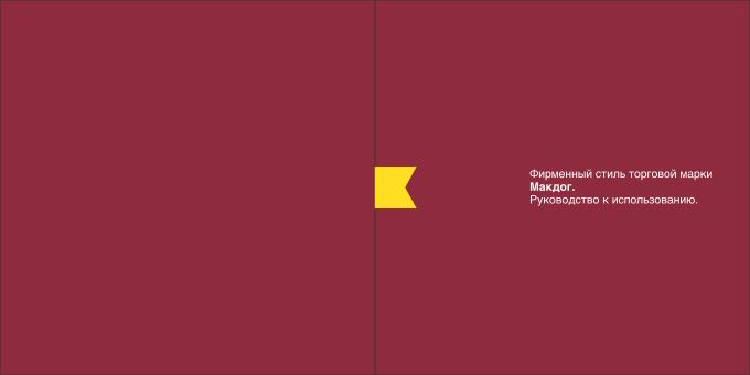 makdog_book (01)
