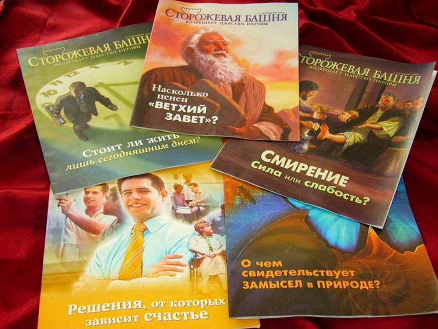 Буклеты иеговистов