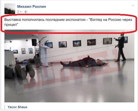 Убит посол России. Кто заказал либеральный хор?