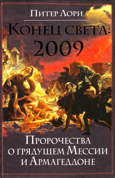 Конец света 2009 1