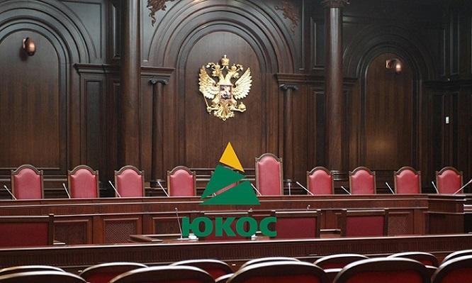 Как заработать два миллиона долларов. История про ЮКОС и Конституционный суд России