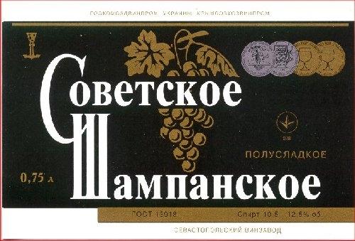 3. Советское шампанское