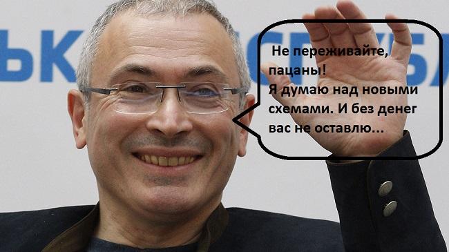 Кормушку Ходорковского признали в России нежелательной. Люди очень переживают…