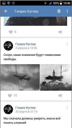 Связанные одной цепью-2. Подростковые «группы смерти» и «Штаб Навального». Доказательства