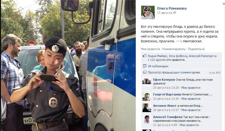 ФОТО С ФБ РОМАНОВОЙ о БЛЯЛЕ МЕНТОВСКОЙ