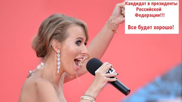 Танцуют все! Корпоратив ведет кандидат в президенты Собчак. Дорого
