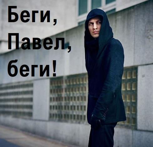 Когда убьют Павла Дурова?