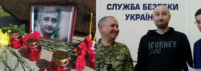 Воскресший Бабченко. Почему не складывается пасьянс