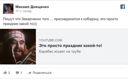Коллективная мразь. На смерть Захарченко