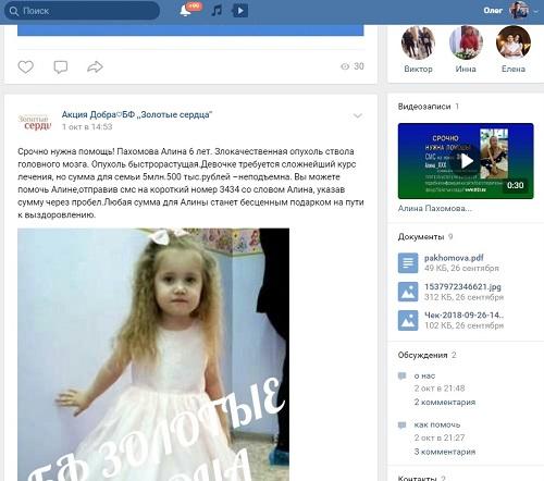 1389122 original - Благотворительный обман. Как делают бизнес на больных и неизлечимых детях