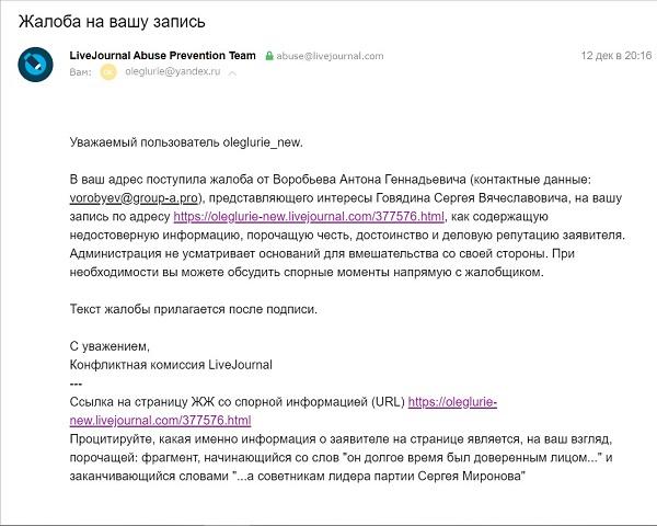 «Сергей Говядин» стоит 12 тысяч евро на полгода?