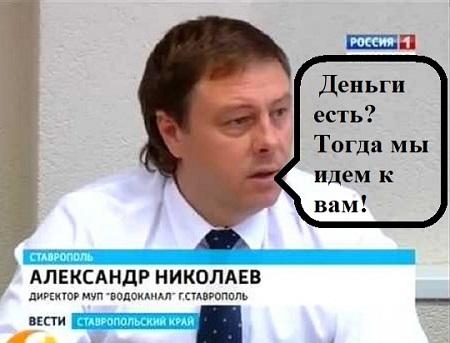 Должны ли ярославцы платить за ставропольских «управленцев»? Чем опасна «региональная мафия»