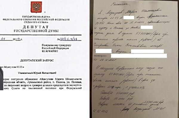 Криминальная Партия Российской Федерации