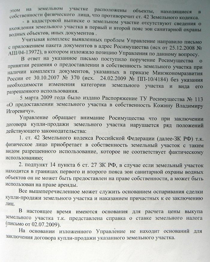 Письмо о нарушении 2