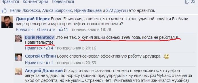 НЕМЦОВ комментарий