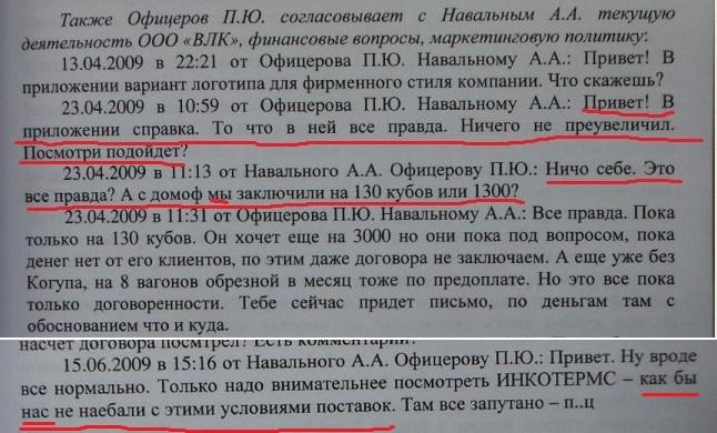 Почта.Навальный в теме документ 3