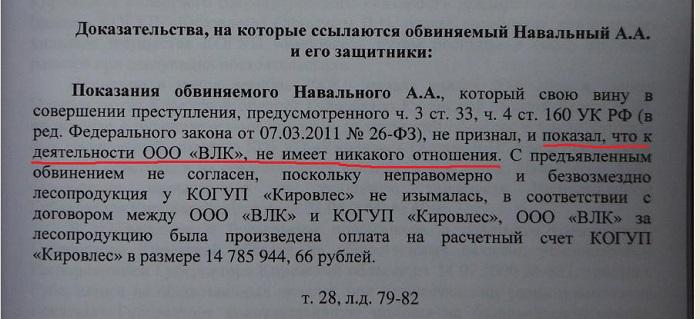 Доказательства Навального документ 1