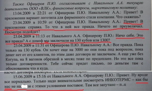 Почта.Навальный в теме документ 3-1