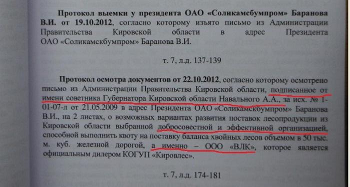 Письмо Навального документ 5