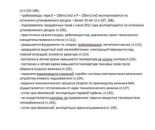НАРУШЕНИЯ 2-3