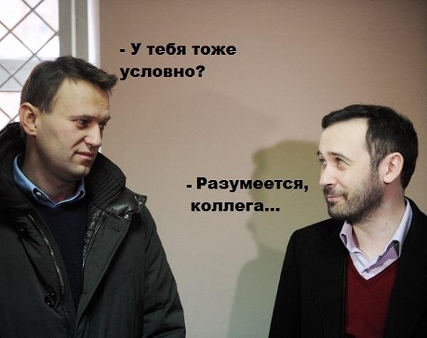 Навальный с пономаревым