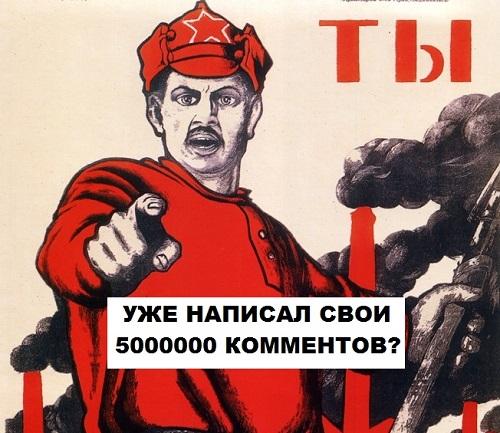 Оппозиционер 5 миллионов комментов