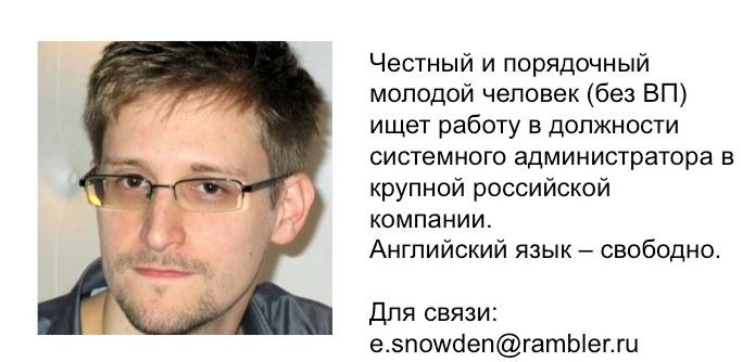 Сноуден 1