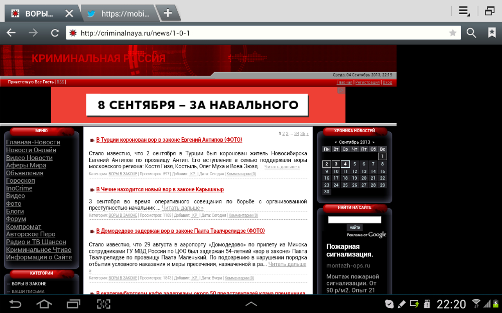 Криминальная ру и навальный