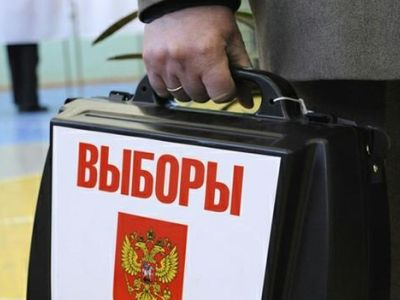 выборы выборы