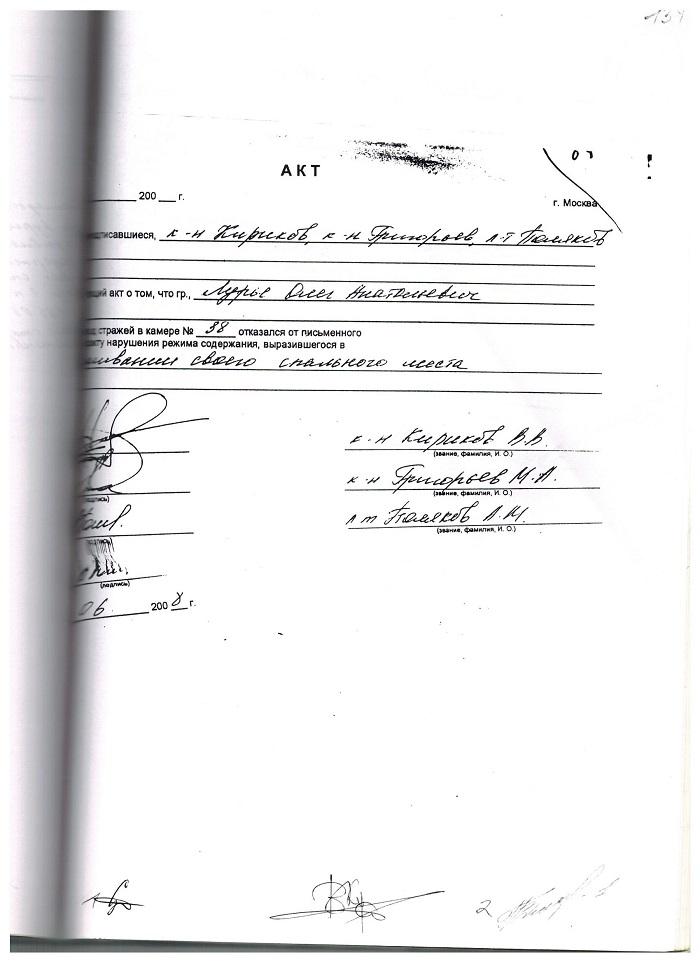 Отказ от подписи 1