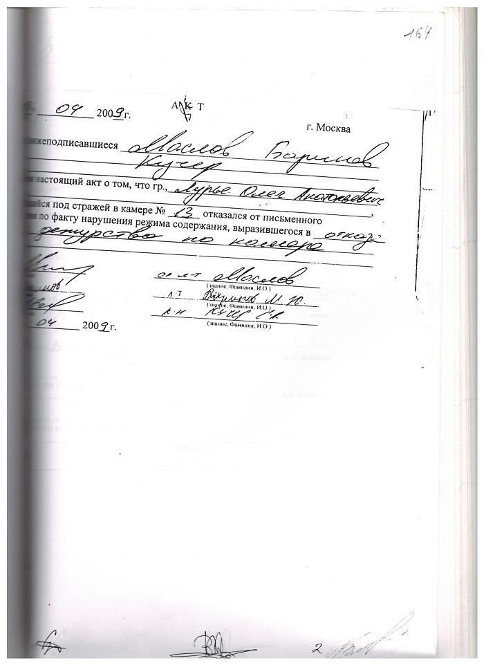 отказ от подписи по взысканию 2