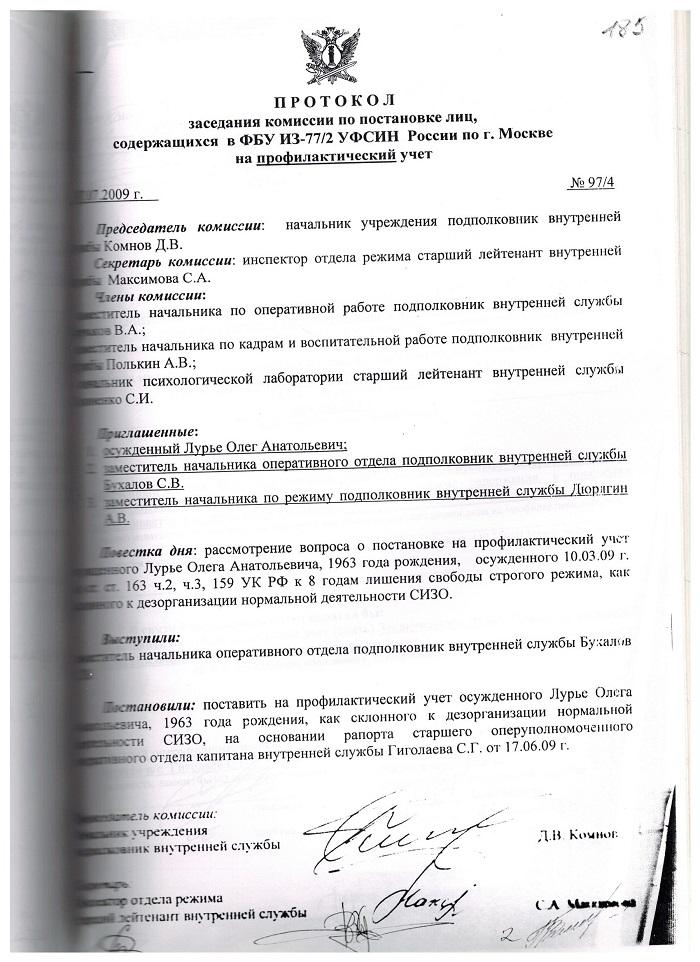 Протокол по постановке на учет