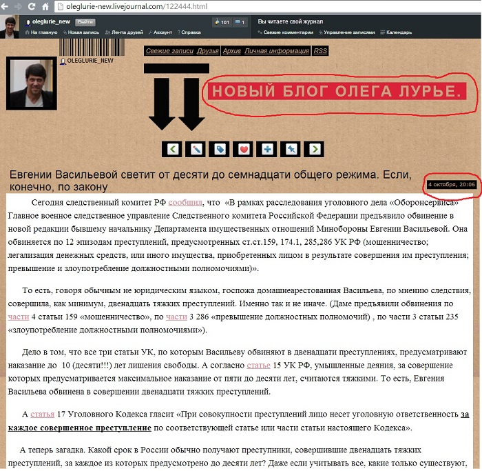 Васильева оригинал мой ЖЖ