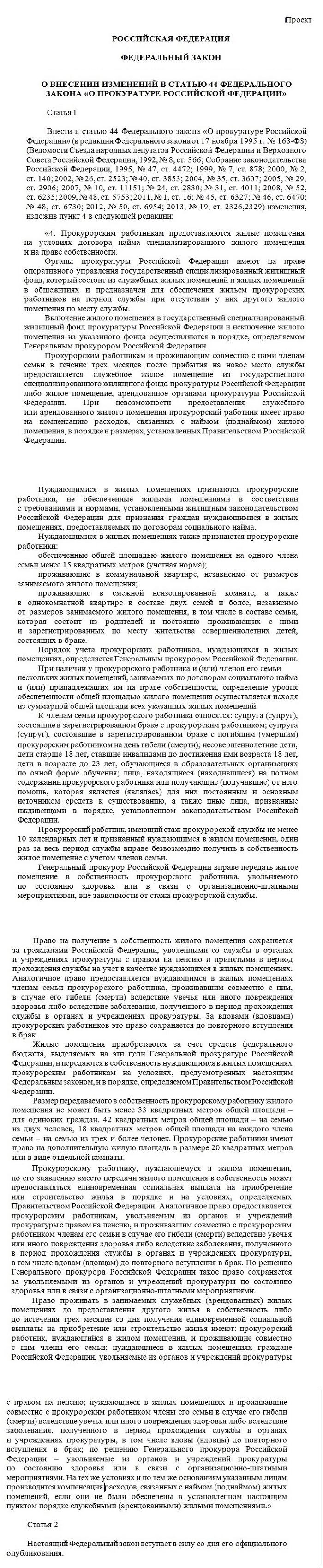Законопроект