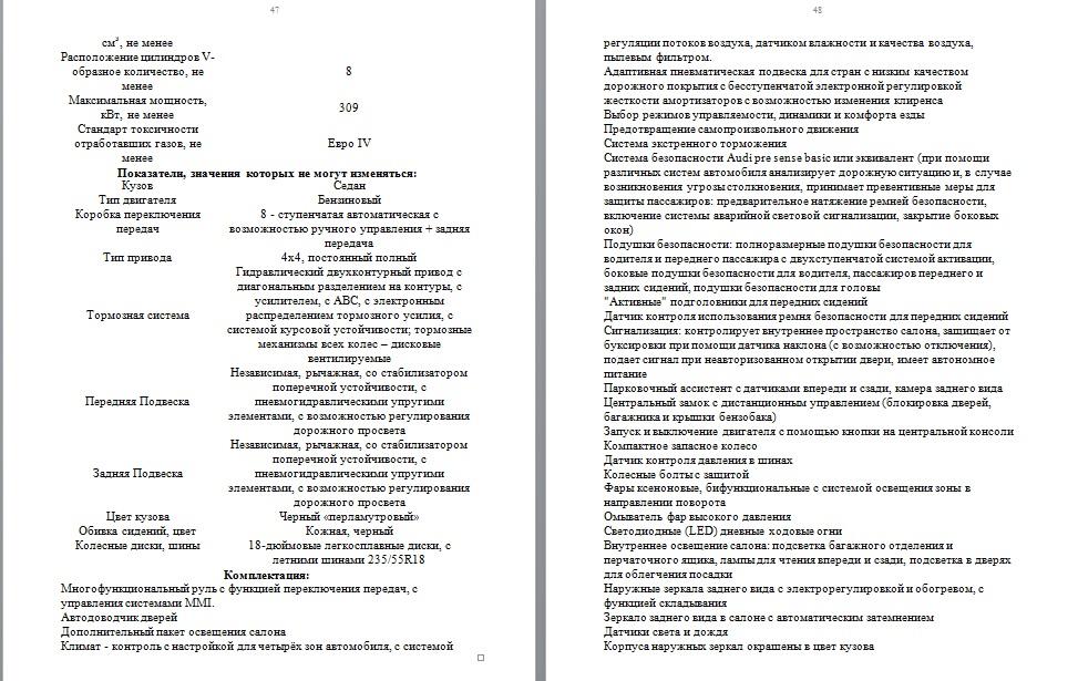 техзадание генпрокуратуры 2